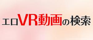 エロVR動画の検索
