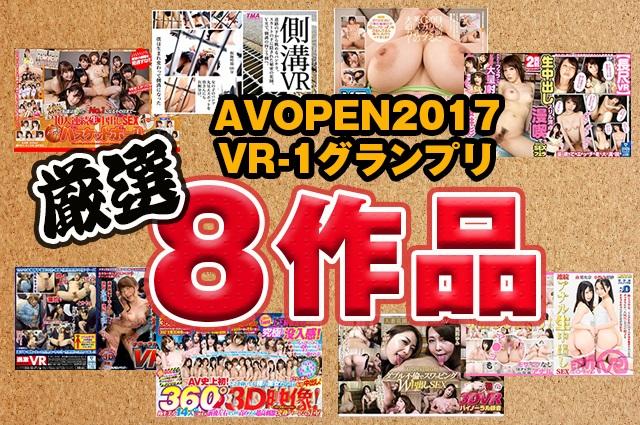 VR-1グランプリ(2017)8選