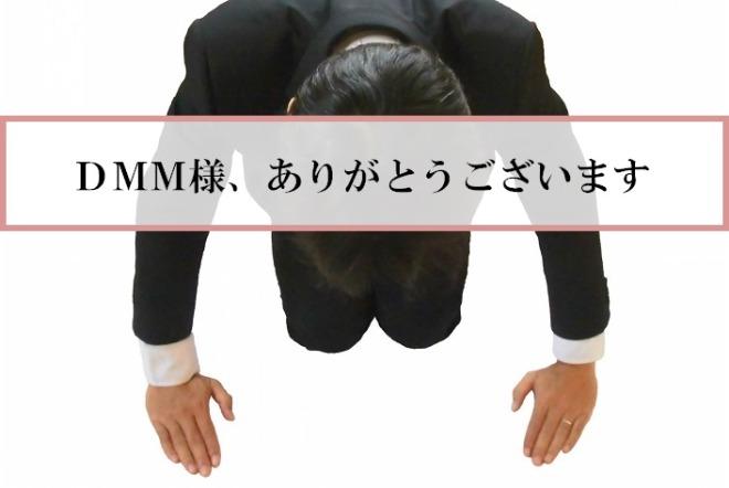DMMの半額キャンペーン開催