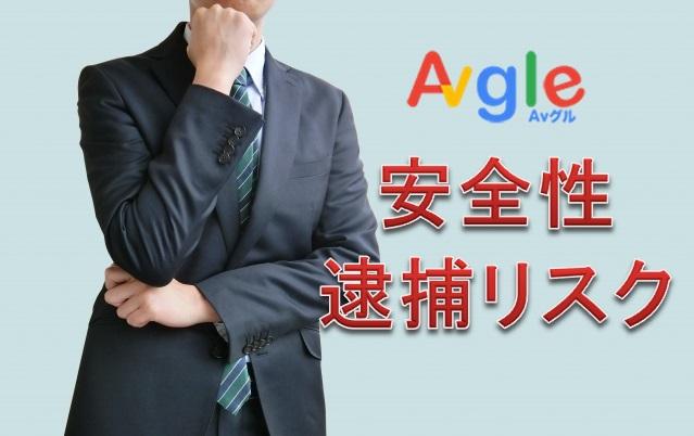 違法無修正サイト「Avgle」
