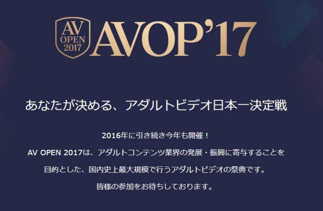 AVオープン2017の受賞作品!10ジャンルの頂点に立つのは?