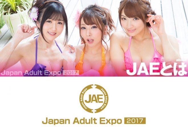 ジャパンアダルトエキスポ(JAE)に取材で潜入してきた