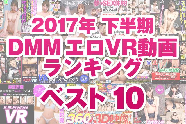 【2017年・下半期】DMMエロVR動画人気作品ベスト10