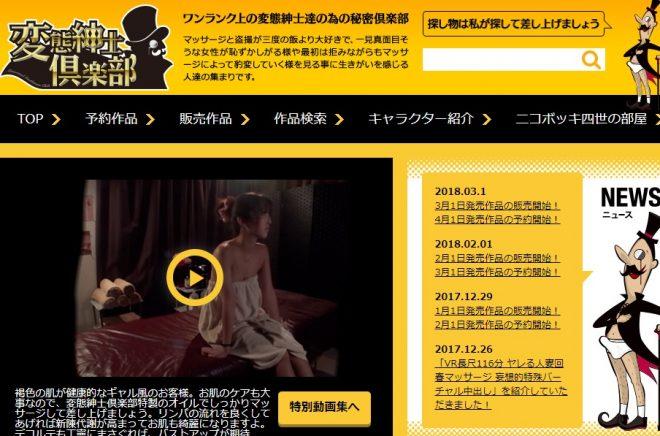 変態紳士倶楽部のVR AV動画!マッサージ・盗撮