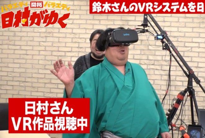 日村がゆくで「AV業界の革命人物」としてVRおじさん特集