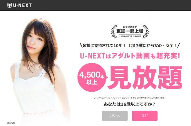 U-NEXTのアダルトが神変化!独占AVなどメリット増大【2018年】