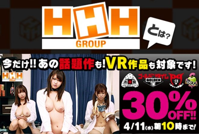 【DMMセール情報】HHHの長尺VRを買うなら今がおすすめ