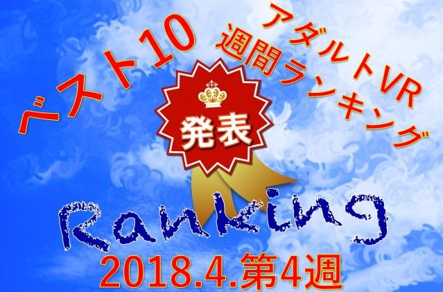 アダルトVR週間ランキングベスト10・2018年4月第4週