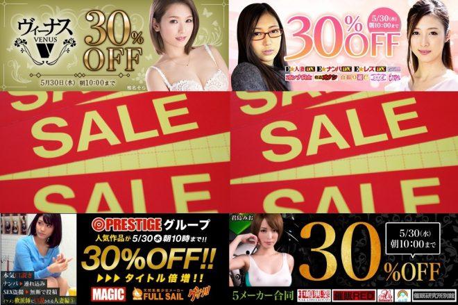 【DMMセール情報】プレステージ・VENUSが30%OFF