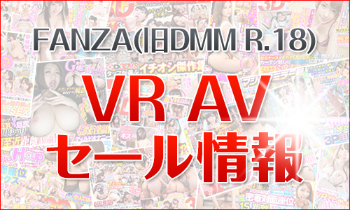 【FANZAセール情報】SODVRのAV動画30%OFF