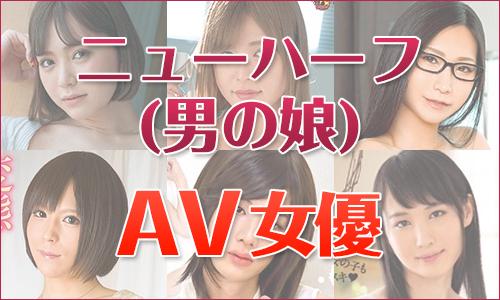 とにかく可愛いニューハーフ(男の娘)AV女優ベスト13!