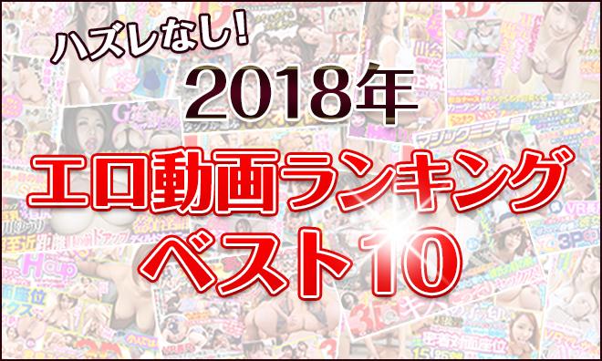 【決定版】2018年・年間エロ動画ランキングベスト10!