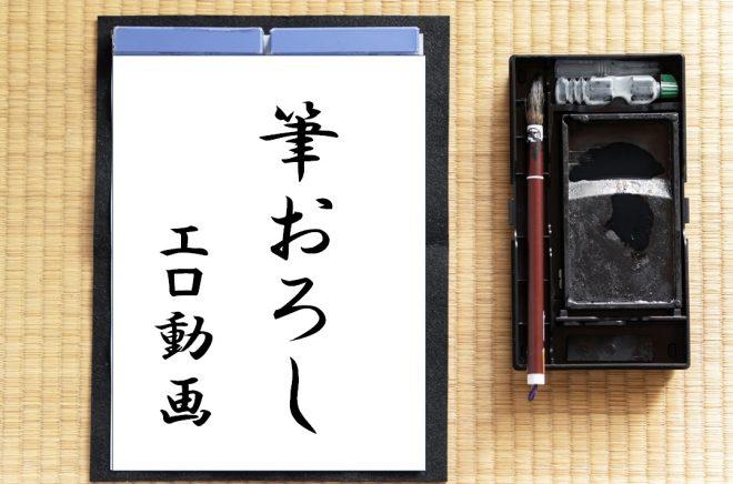 素人「筆おろし」エロ動画!
