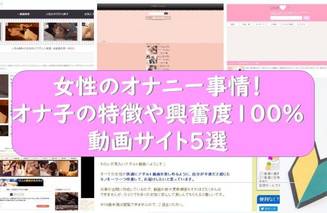 女性のオナニー事情!オナ子の特徴や興奮度100%の動画サイト5選