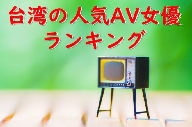 台湾の人気AV女優「ランキングTOP10」