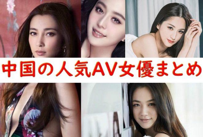 中国の人気AV女優まとめ!