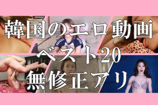 韓流のエロ動画ランキングTOP20!無料で見れる韓国人の無修正アリ