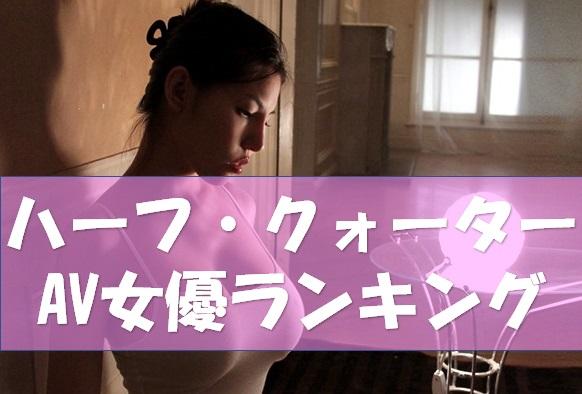 美人揃い!ハーフ・クォーターのAV女優ランキング「TOP15」
