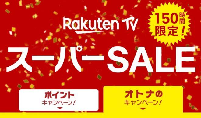 エロ男女必見!楽天TVアダルトスーパーセールのキャンペーン情報