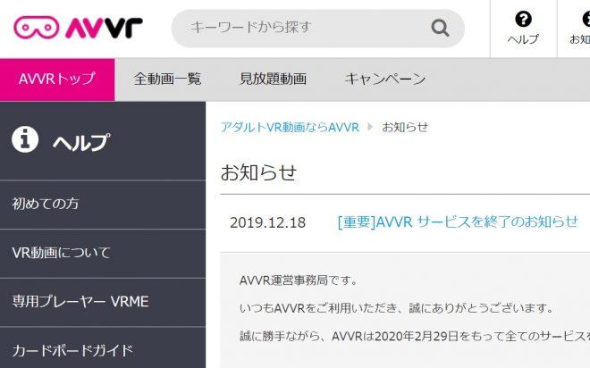 【悲報】アダルトVR市場を盛り上げたAVVRがサービス終了