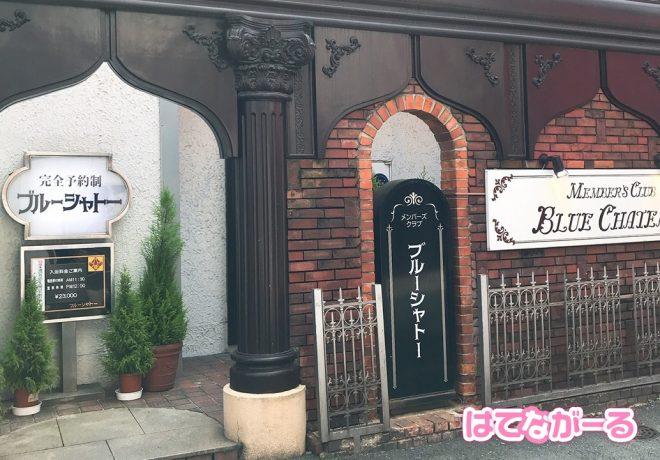 熊本ブルーシャトーの店構え