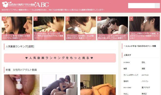 女性 向け アダルト サイト