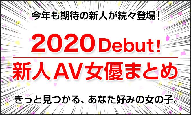 【2020年デビュー】新人AV女優まとめ!