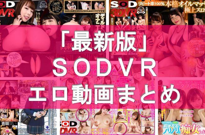 【最新版】SODのエロVR動画まとめ!進化するAVを体現せよ