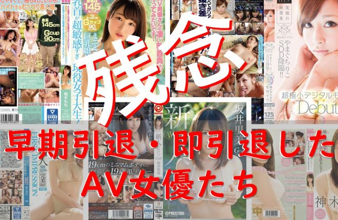 復帰求む「早期引退・即引退」した幻のAV女優たちベスト15