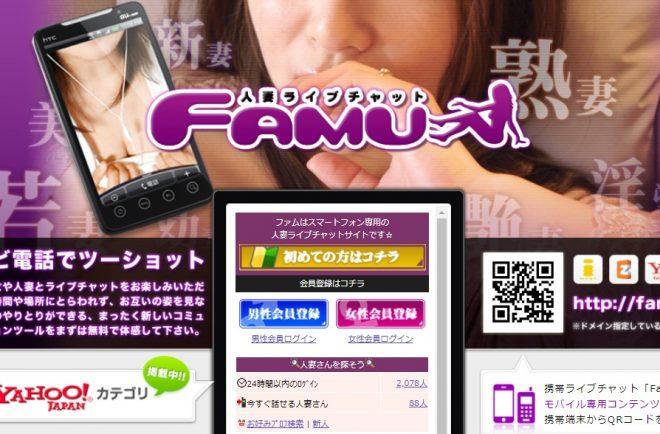 人妻ライブチャット「FAMU(ファム)」の口コミ・評価を徹底調査!