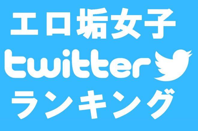 Twitterのエロ垢女子(裏垢・レイヤー・グラドル)ランキングTOP15