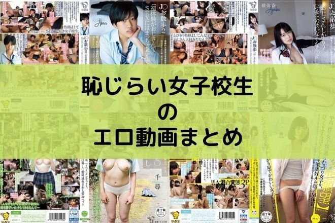 恥じらい女子校生のエロ動画まとめ!