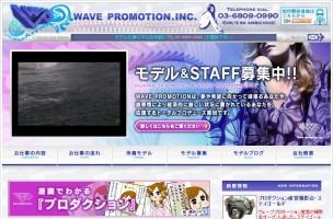 ウェーブプロモーションの評判・口コミ・求人情報