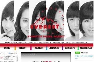 AVプロダクション「エベレスト」の評判
