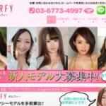 川瀬麻衣・涼宮のん所属のプロダクション「GIRFY」とは?
