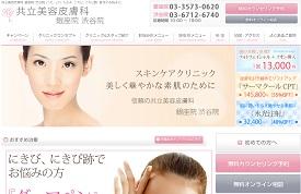 共立美容外科・皮膚科 渋谷院
