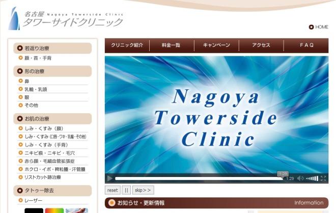 名古屋タワーサイドクリニック