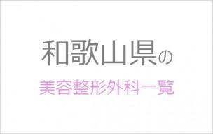 和歌山県の美容整形外科