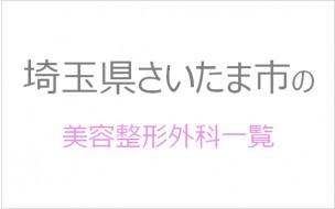 埼玉県さいたま市の美容整形外科一覧