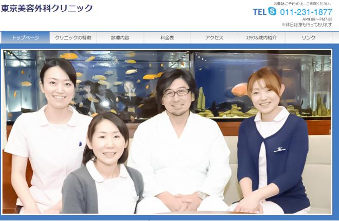 東京美容外科クリニック 札幌院