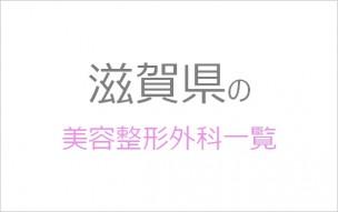 滋賀県の美容整形外科