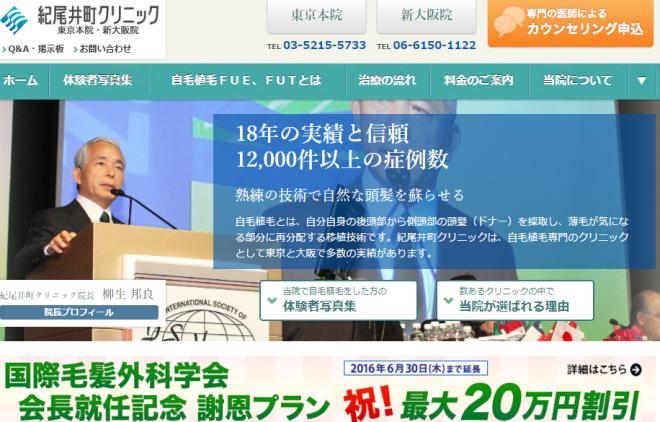 紀尾井町クリニック