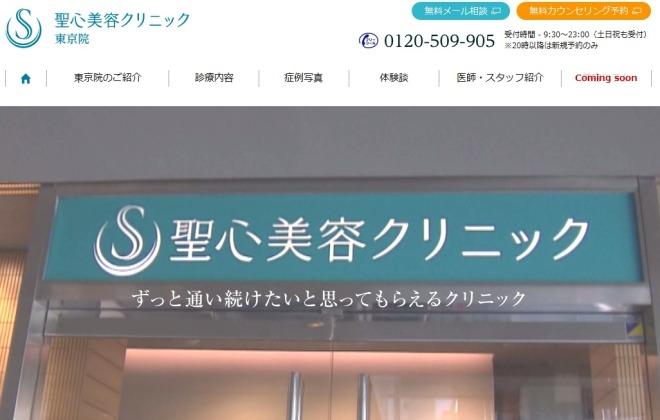 聖心美容外科 東京院