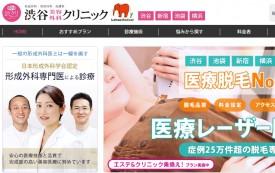 渋谷美容外科クリニック 渋谷本院