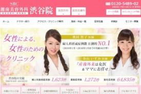 湘南美容外科クリニック 渋谷院