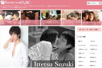 女性向け無料アダルト動画 ABC