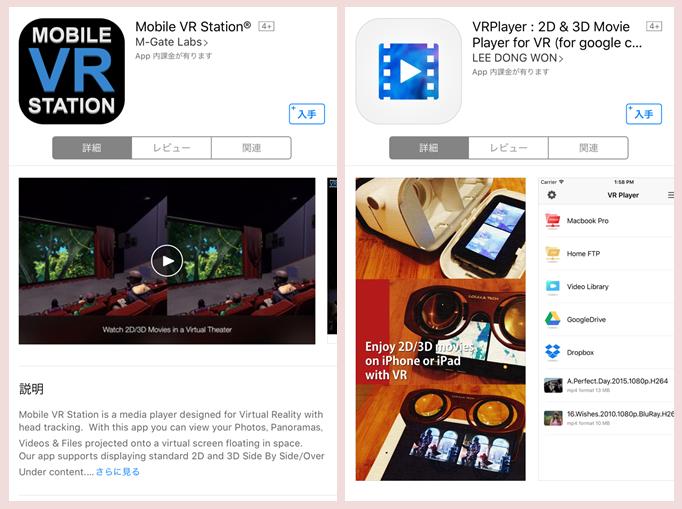 Mobile VR Station・VRPlayer