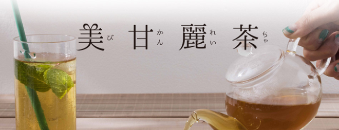 美甘麗茶のおすすめポイント