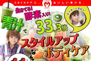 鈴木奈々も愛飲の青汁、ハッピーマジックの口コミ