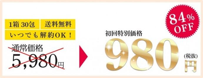 初回限定で美甘麗茶は980円